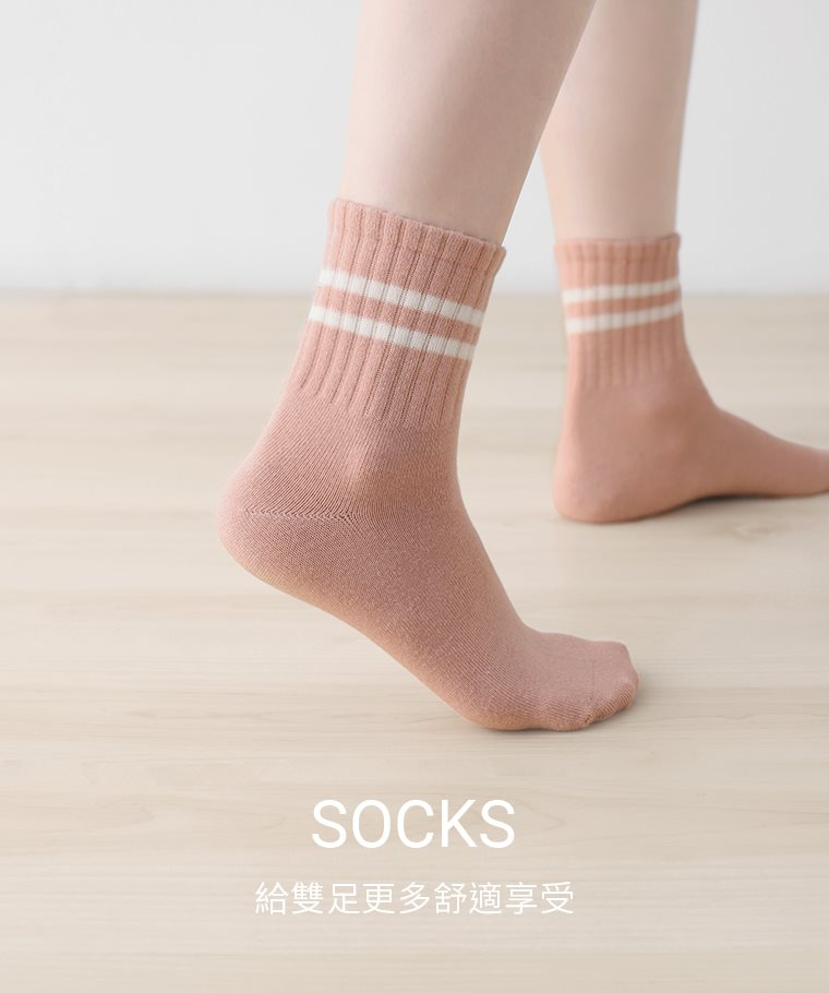 配條中筒襪-女